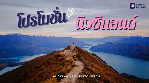 โปรโมชั่นเรียนต่อนิวซีแลนด์ ,เรียนต่อนิวซีแลนด์ , เรียนภาษานิวซีแลนด์