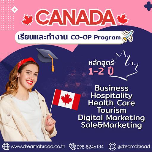 เรียนและทำงานแคนาดา ,ฝึกงานแคนาดา ,เรียนต่อแคนาดา