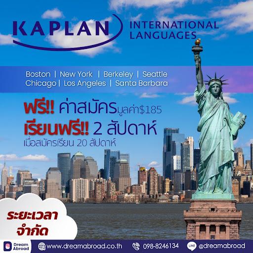 เรียนภาษาที่อเมริกา แอลเอ ซานฟราน นิวยอร์ค บอสตัน