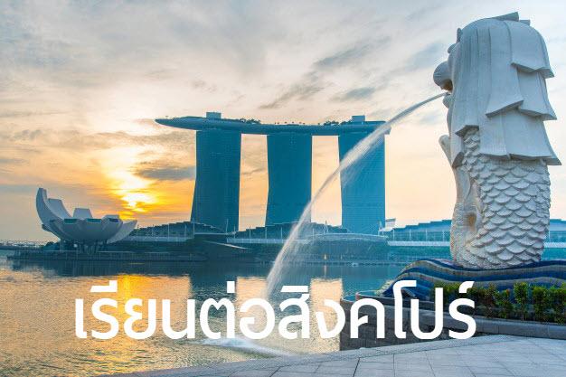 เรียนภาษาสิงคโปร์  เรียนต่อสิงคโปร์   เรียนภาษาอังกฤษสิงคโปร์