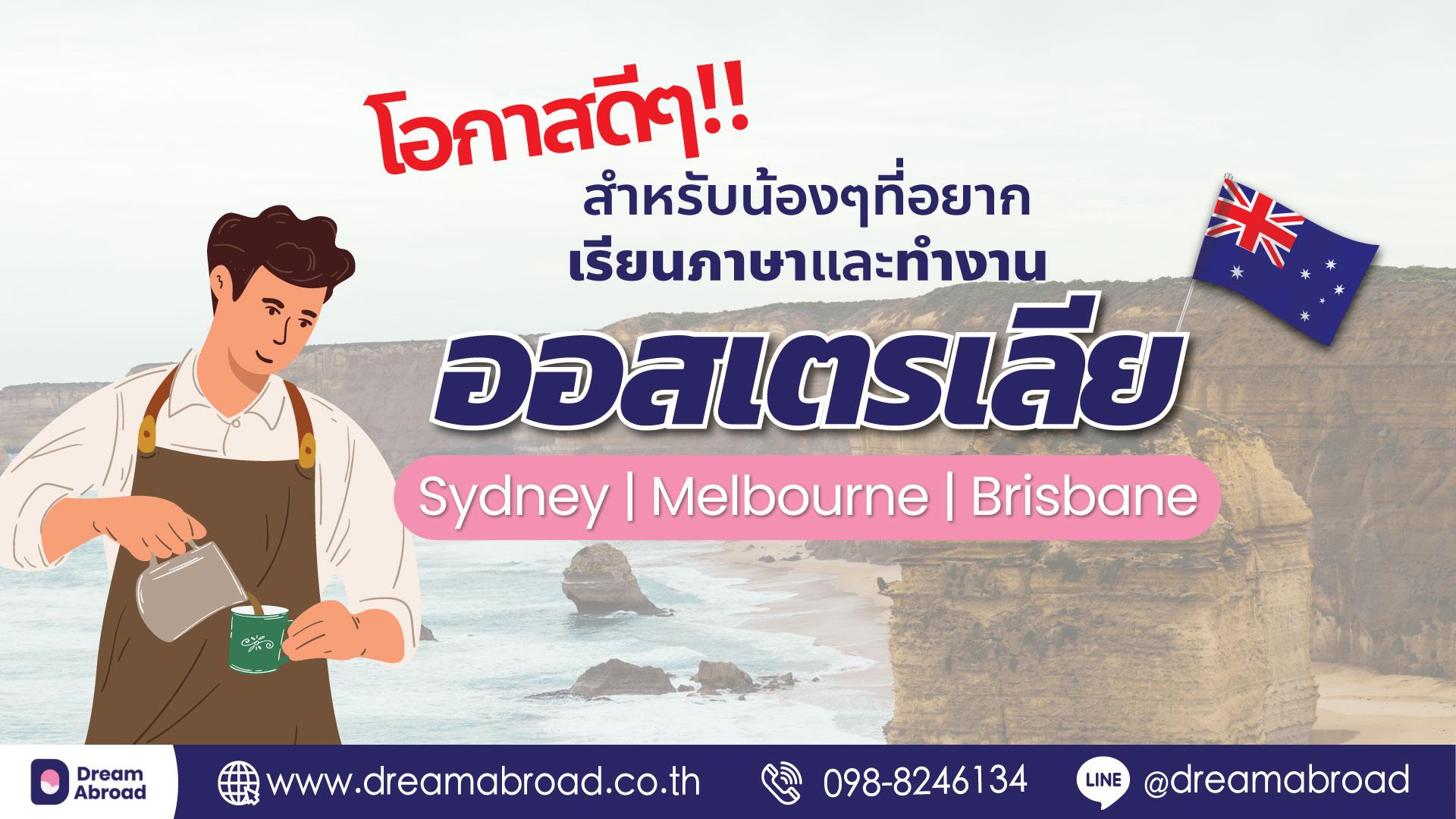 เรียนและทำงานออสเตรเลีย   Study and Work in Australia