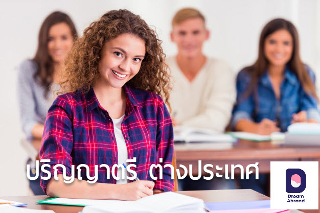 เรียนปริญญาตรีปต่างประเทศ,  ป.ตรี ต่างประเทศ