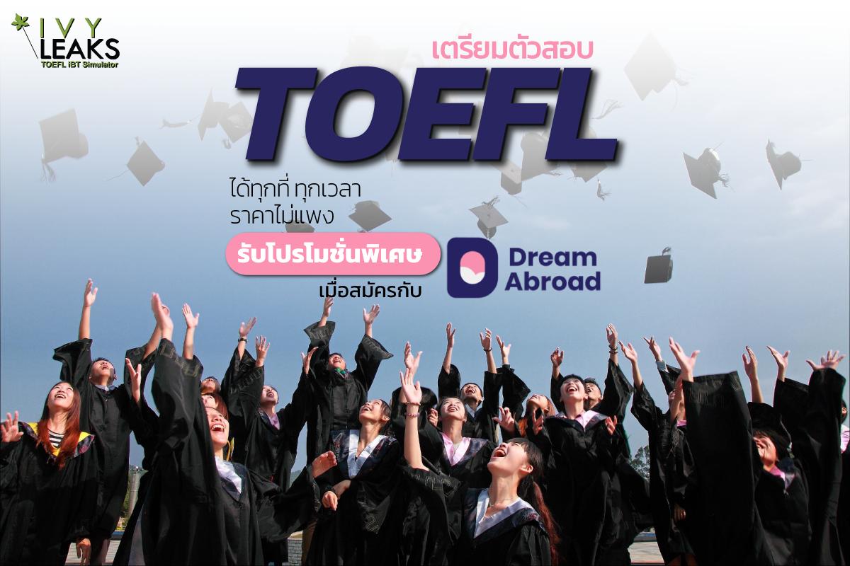 เตรียมตัวสอบวัดระดับภาษาอังกฤษ , TOEFL-,TOEFL-iBT