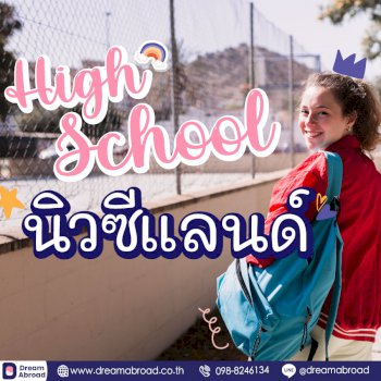 รีวิวเรียนต่อนิวซีแลนด์  ระดับมัธยม