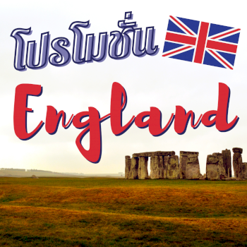 โปรโมชั่นเรียนภาษา ประเทศอังกฤษ 2021