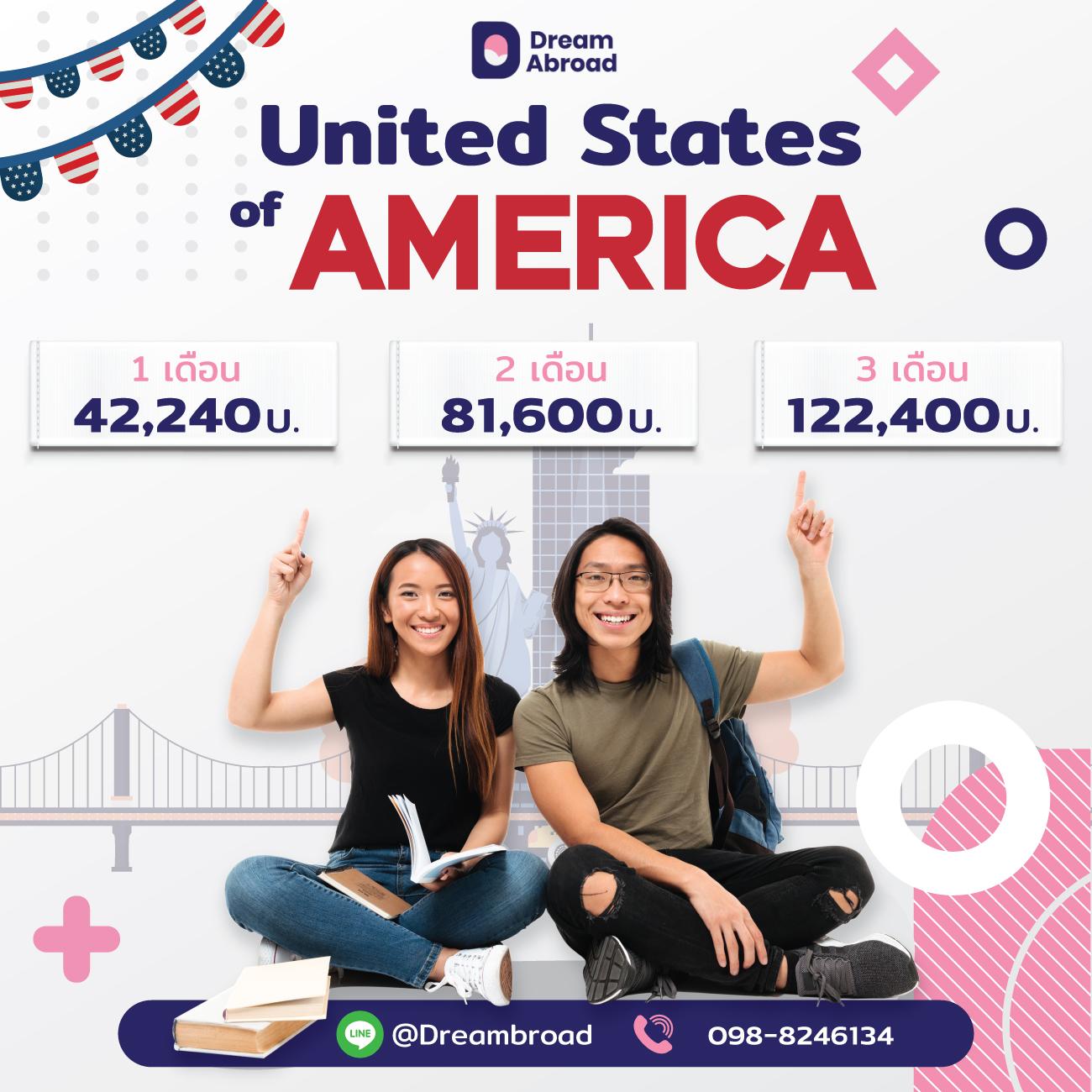 เรียนต่ออเมริกา  เรียนและทำงานอเมริกา  Study Work in USA
