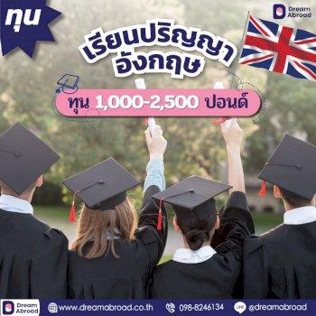 ทุนเรียนปริญญาประเทศอังกฤษ