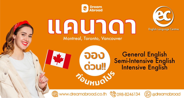 เรียนต่อแคนาดา , เรียนภาษาแคนาดา, คอร์สภาษาอังกฤษที่แคนาดา